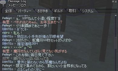mabinogi_2011_01_04_006.jpg