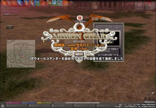 mabinogi_2011_01_06_018.jpg