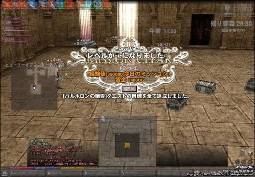 mabinogi_2011_01_06_021.jpg