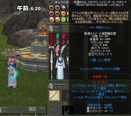 mabinogi_2011_01_11_017.jpg