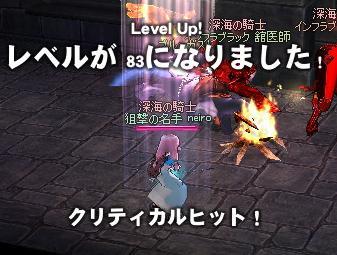 mabinogi_2011_01_14_011.jpg