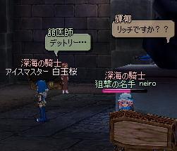mabinogi_2011_01_14_019.jpg