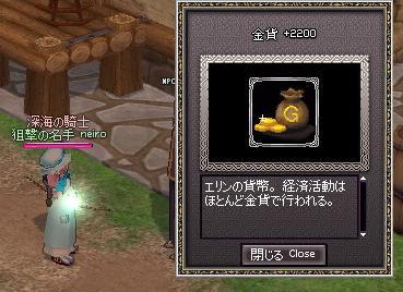 mabinogi_2011_01_15_001.jpg