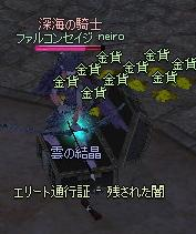 mabinogi_2011_01_15_005.jpg