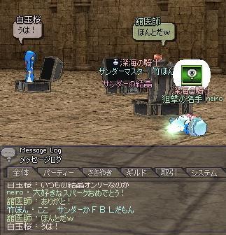 mabinogi_2011_01_15_014.jpg