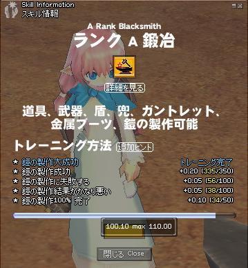 mabinogi_2011_01_17_003.jpg
