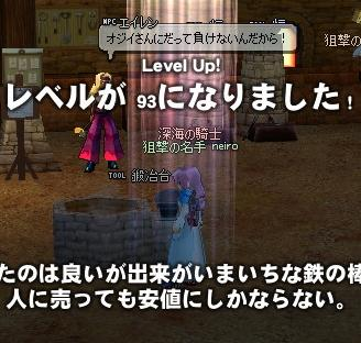 mabinogi_2011_01_17_009.jpg