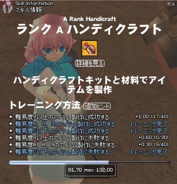 mabinogi_2011_01_17_014.jpg