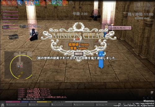 mabinogi_2011_01_17_017.jpg