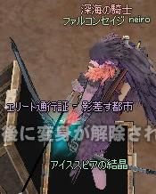 mabinogi_2011_01_22_001.jpg