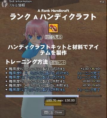 mabinogi_2011_01_31_006.jpg