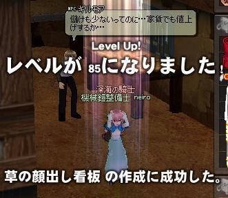 mabinogi_2011_01_31_009.jpg