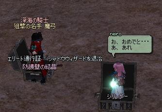 mabinogi_2011_01_31_021.jpg
