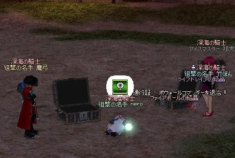 mabinogi_2011_01_31_023.jpg
