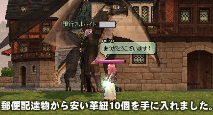 mabinogi_2011_02_02_002.jpg