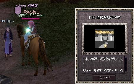 mabinogi_2011_02_05_002.jpg