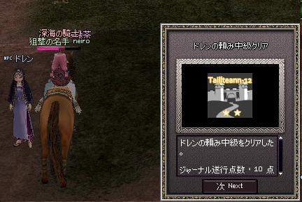 mabinogi_2011_02_05_003.jpg