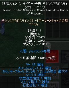 mabinogi_2011_02_06_005.jpg
