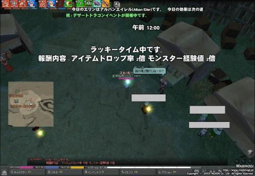 mabinogi_2011_02_07_005.jpg