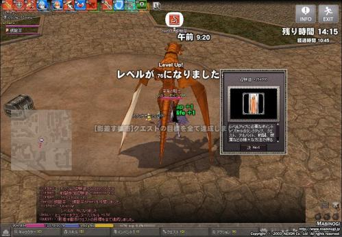 mabinogi_2011_02_08_003.jpg