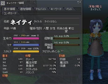 mabinogi_2011_02_10_002.jpg