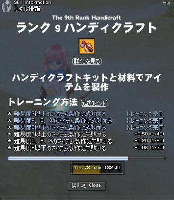 mabinogi_2011_02_10_005.jpg