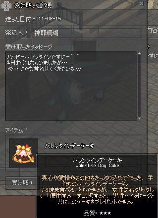 mabinogi_2011_02_15_004.jpg
