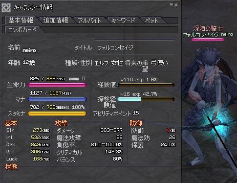 mabinogi_2011_02_18_007.jpg