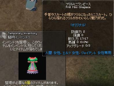 mabinogi_2011_02_19_018.jpg