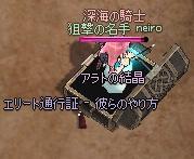 mabinogi_2011_02_19_033.jpg