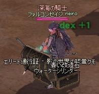 mabinogi_2011_02_20_007.jpg