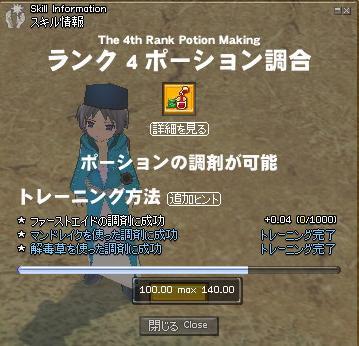 mabinogi_2011_02_21_004.jpg