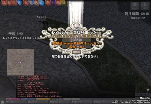 mabinogi_2011_02_28_005.jpg