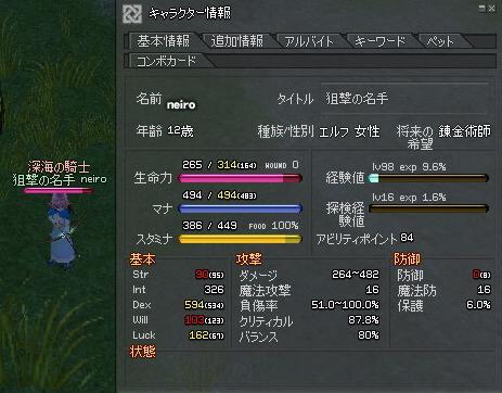 mabinogi_2011_03_04_003.jpg