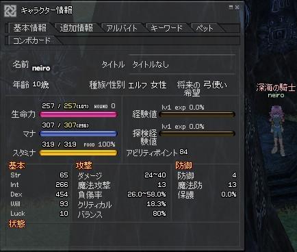mabinogi_2011_03_04_005.jpg