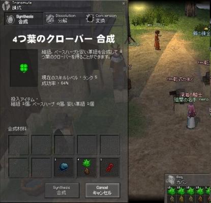 mabinogi_2011_03_04_008.jpg