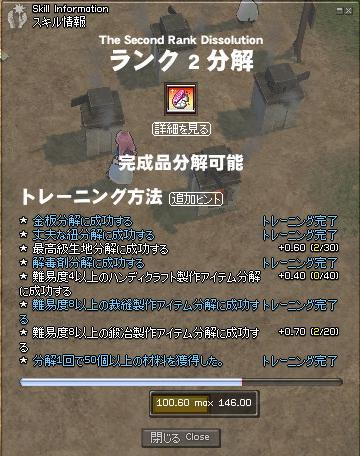 mabinogi_2011_03_05_012.jpg