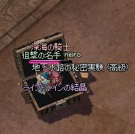mabinogi_2011_03_06_001.jpg