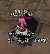 mabinogi_2011_03_10_001.jpg