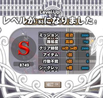 mabinogi_2011_03_10_043.jpg