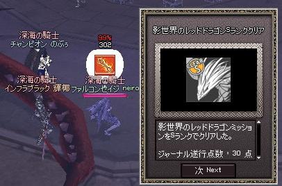 mabinogi_2011_03_10_045.jpg