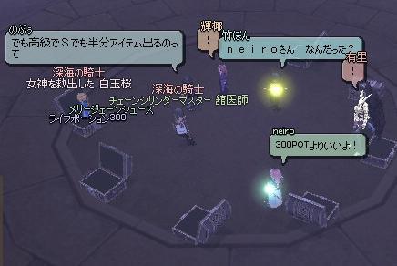 mabinogi_2011_03_10_048.jpg