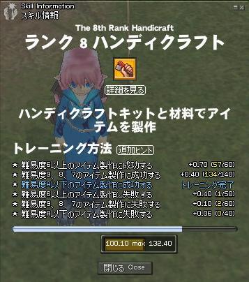 mabinogi_2011_03_14_004.jpg