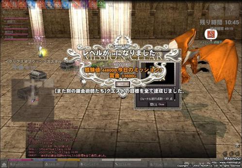 mabinogi_2011_03_14_020.jpg