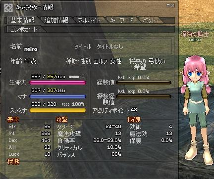 mabinogi_2011_03_23_004.jpg