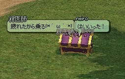 mabinogi_2011_03_23_016.jpg