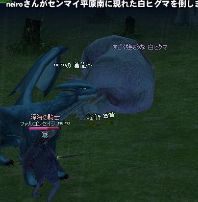 mabinogi_2011_03_24_013.jpg