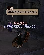 mabinogi_2011_03_27_032.jpg