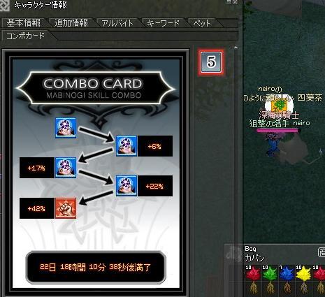 mabinogi_2011_03_28_001.jpg