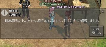 mabinogi_2011_03_31_006.jpg